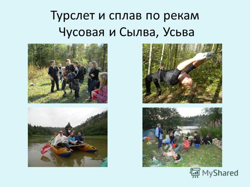 Турслет и сплав по рекам Чусовая и Сылва, Усьва