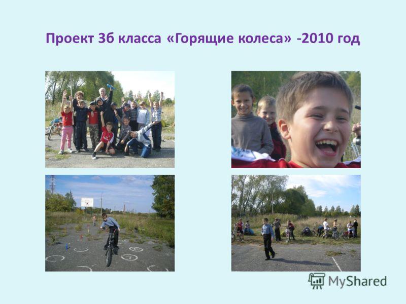 Проект 3б класса «Горящие колеса» -2010 год