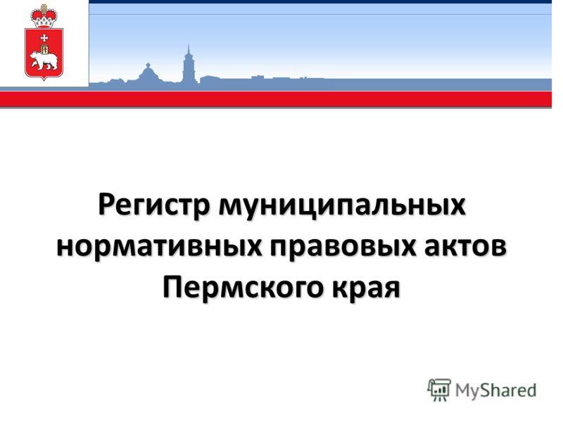 Регистр муниципальных нормативных правовых актов Пермского края