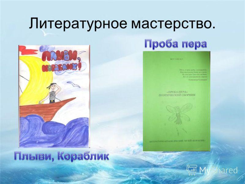 Литературное мастерство.