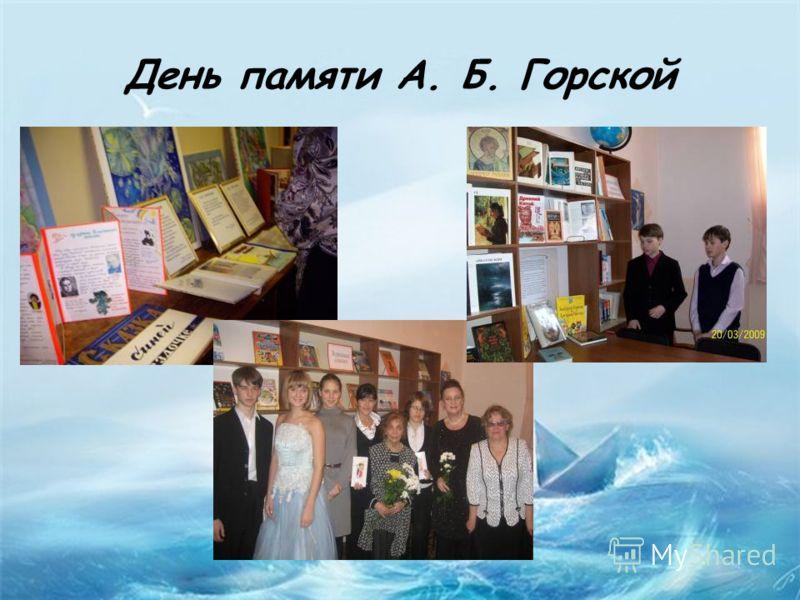 День памяти А. Б. Горской