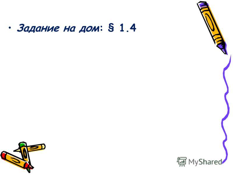 Задание на дом: § 1.4