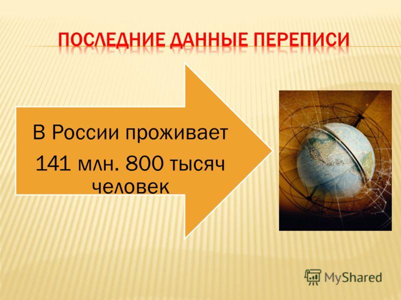 В России проживает 141 млн. 800 тысяч человек