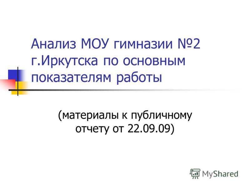 Анализ МОУ гимназии 2 г.Иркутска по основным показателям работы (материалы к публичному отчету от 22.09.09)