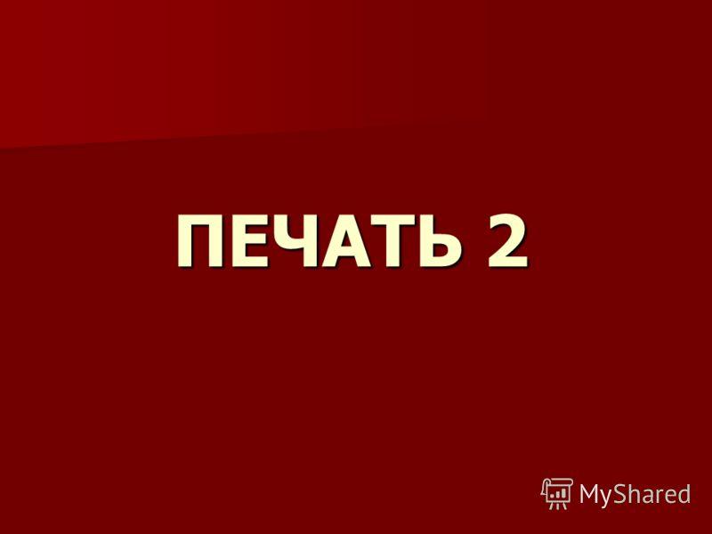 ПЕЧАТЬ 2