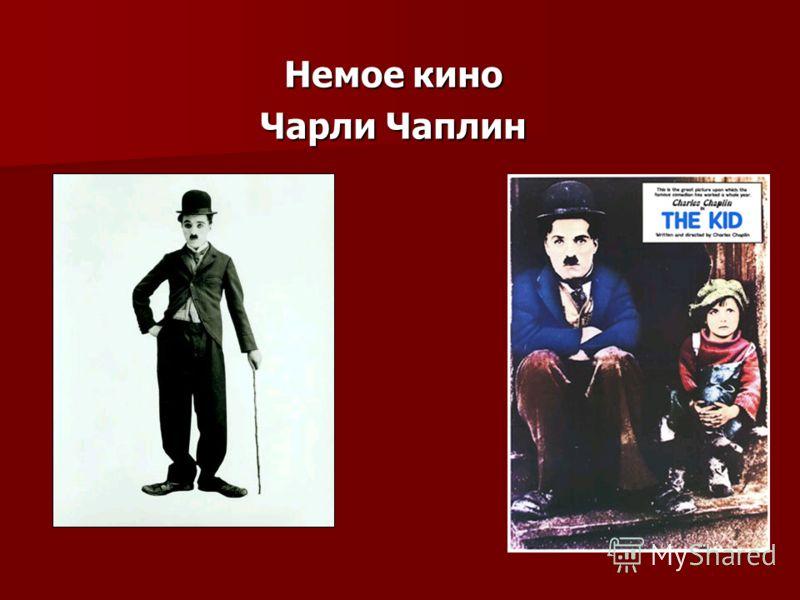 Немое кино Чарли Чаплин