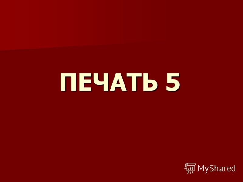 ПЕЧАТЬ 5