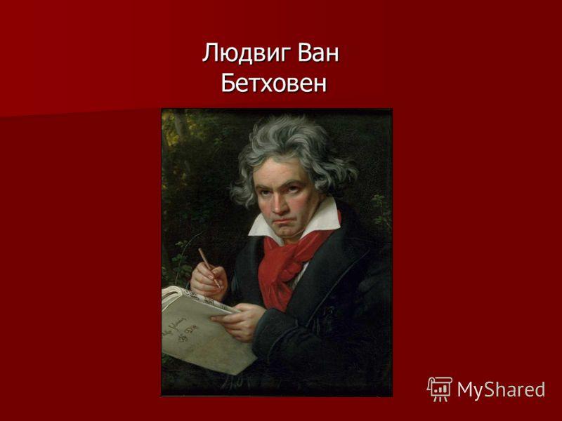 Людвиг Ван Бетховен Людвиг Ван Бетховен