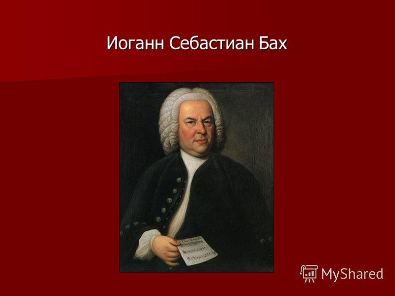 Иоганн Себастиан Бах Иоганн Себастиан Бах