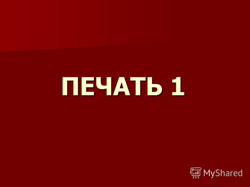 ПЕЧАТЬ 1