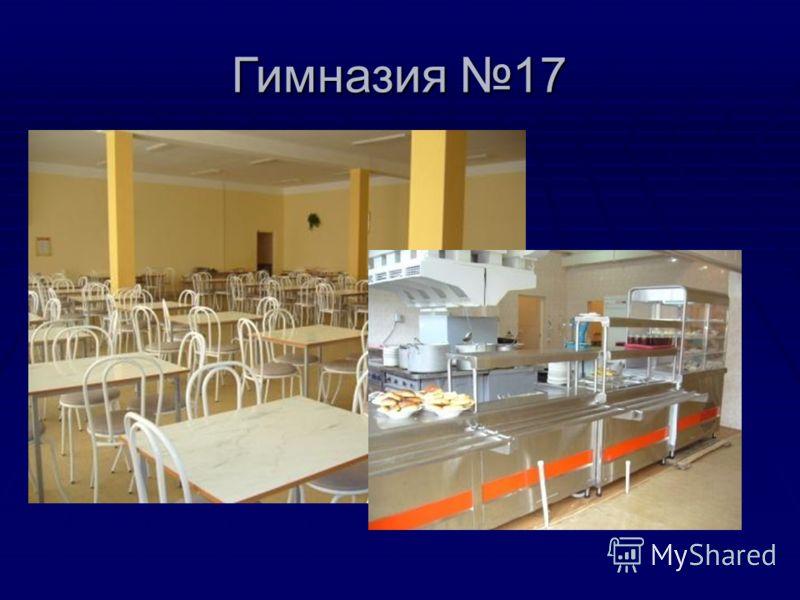 Гимназия 17