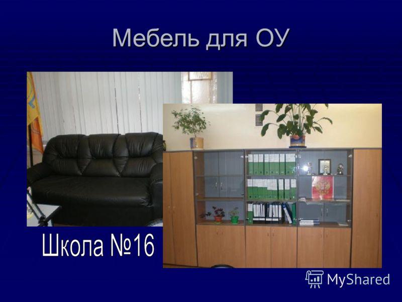 Мебель для ОУ