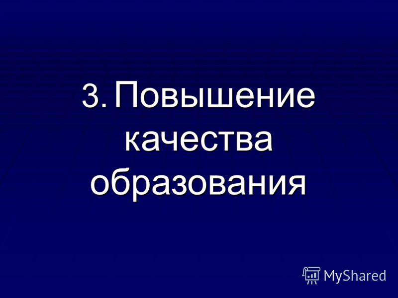 3. Повышение качества образования