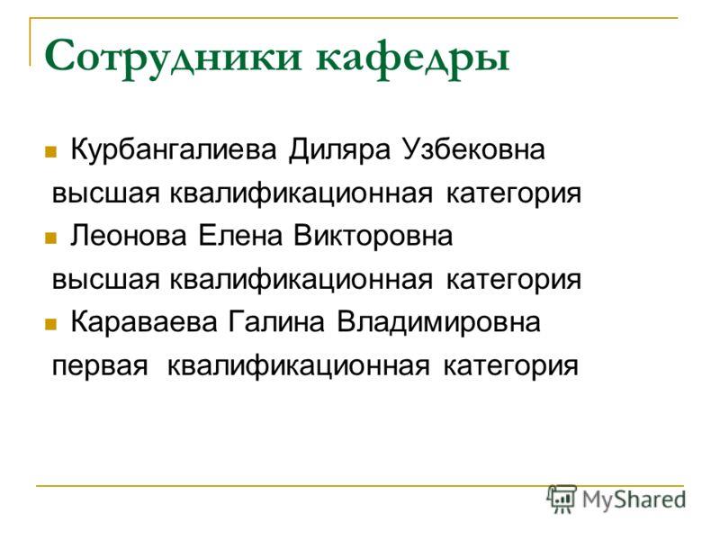 Сотрудники кафедры курбангалиева