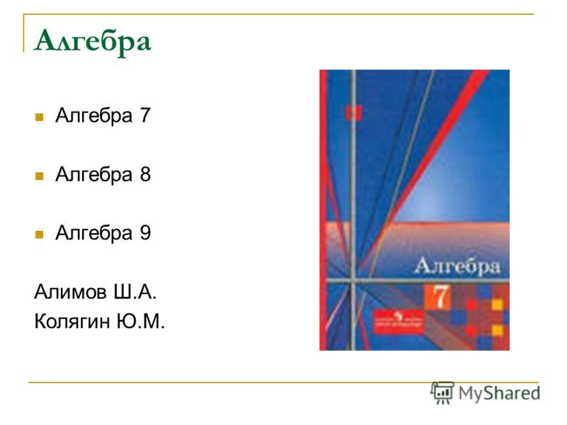 Алгебра Алгебра 7 Алгебра 8 Алгебра 9 Алимов Ш.А. Колягин Ю.М.