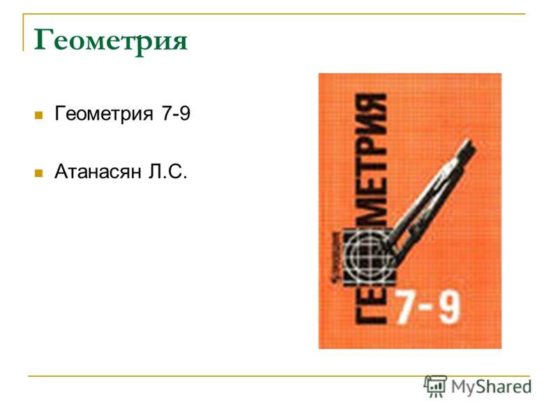 Геометрия Геометрия 7-9 Атанасян Л.С.