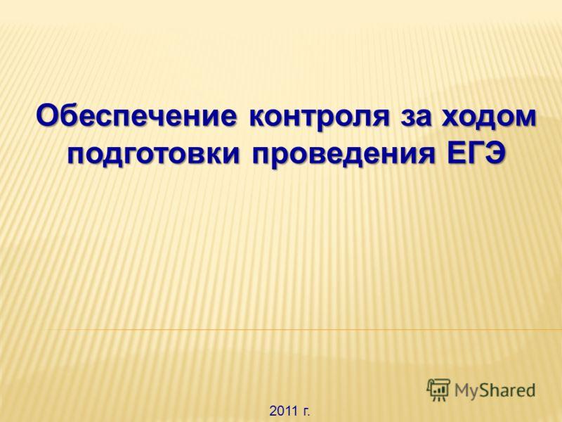 Обеспечение контроля за ходом подготовки проведения ЕГЭ 2011 г.