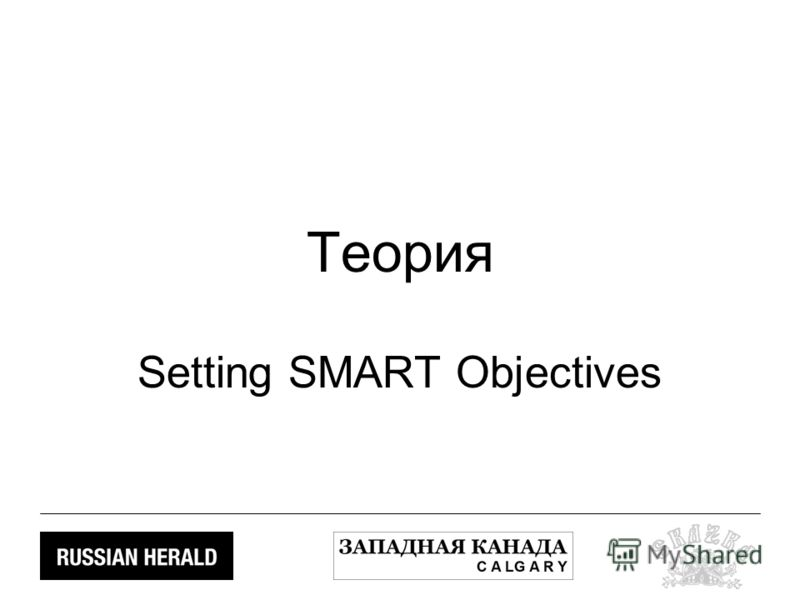 Теория Setting SMART Objectives