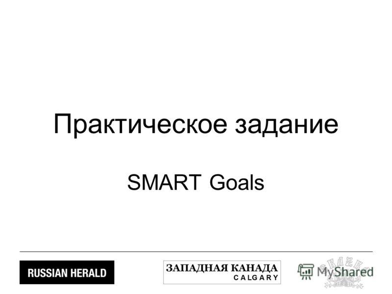 Практическое задание SMART Goals
