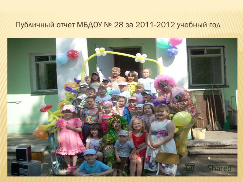 Публичный отчет МБДОУ 28 за 2011-2012 учебный год