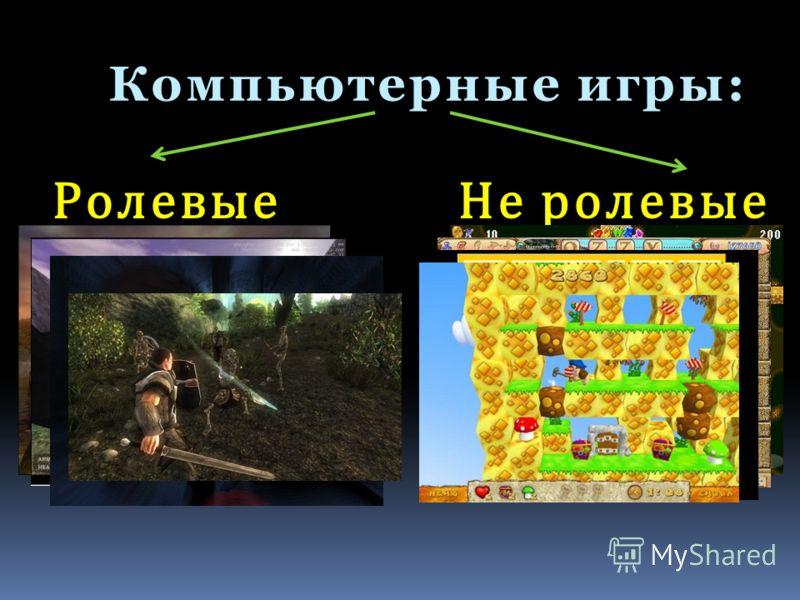 Компьютерные игры: Компьютерные игры: Ролевые Не ролевые