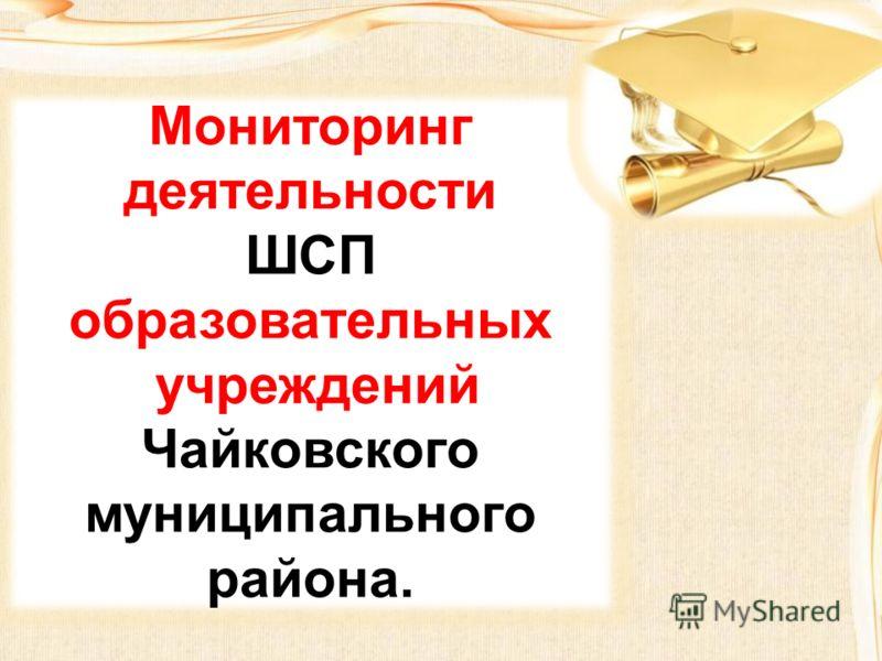 Мониторинг деятельности ШСП образовательных учреждений Чайковского муниципального района.