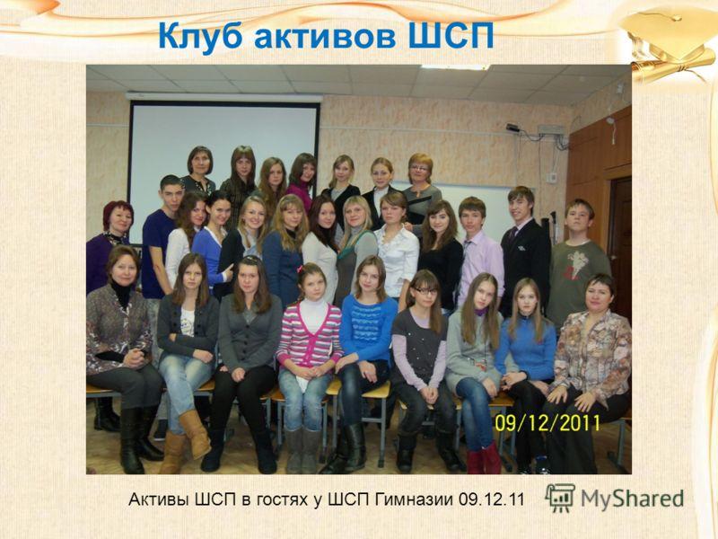 Клуб активов ШСП Активы ШСП в гостях у ШСП Гимназии 09.12.11
