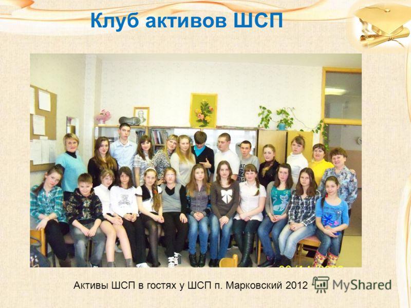 Клуб активов ШСП Активы ШСП в гостях у ШСП п. Марковский 2012