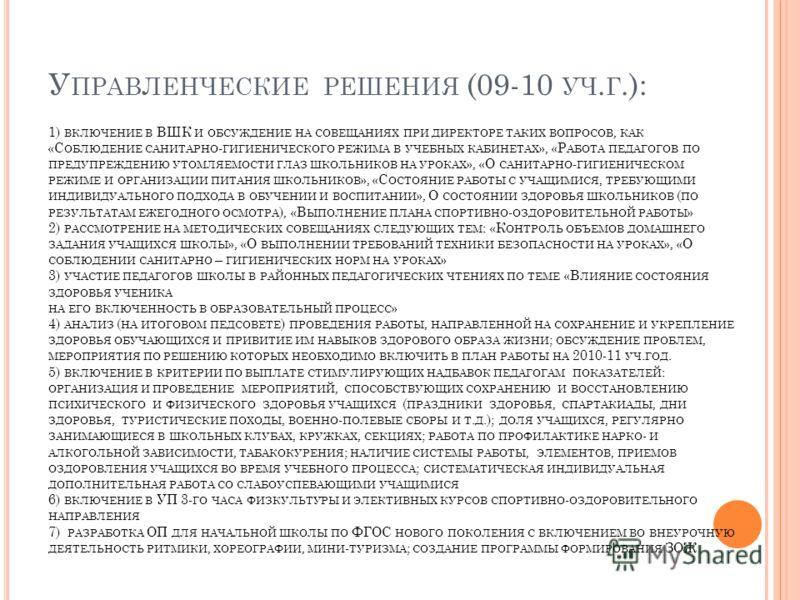 У ПРАВЛЕНЧЕСКИЕ РЕШЕНИЯ (09-10 УЧ. Г.): 1) ВКЛЮЧЕНИЕ В ВШК И ОБСУЖДЕНИЕ НА СОВЕЩАНИЯХ ПРИ ДИРЕКТОРЕ ТАКИХ ВОПРОСОВ, КАК «С ОБЛЮДЕНИЕ САНИТАРНО - ГИГИЕНИЧЕСКОГО РЕЖИМА В УЧЕБНЫХ КАБИНЕТАХ », «Р АБОТА ПЕДАГОГОВ ПО ПРЕДУПРЕЖДЕНИЮ УТОМЛЯЕМОСТИ ГЛАЗ ШКОЛЬ