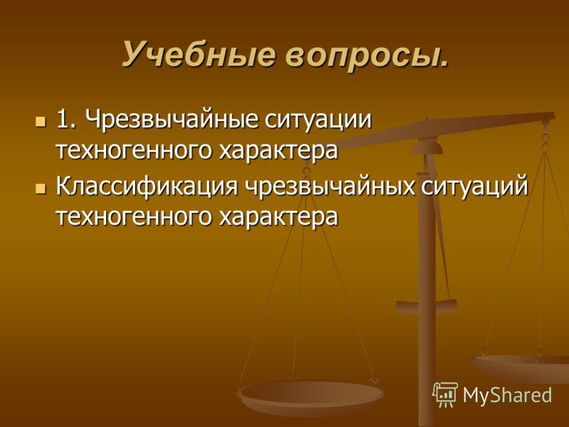 Презентация На Тему Техногенные Катастрофы Скачать Бесплатно