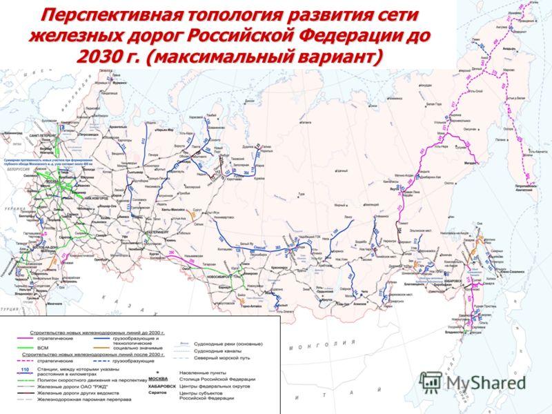 Перспективная топология развития сети железных дорог Российской Федерации до 2030 г. (максимальный вариант)