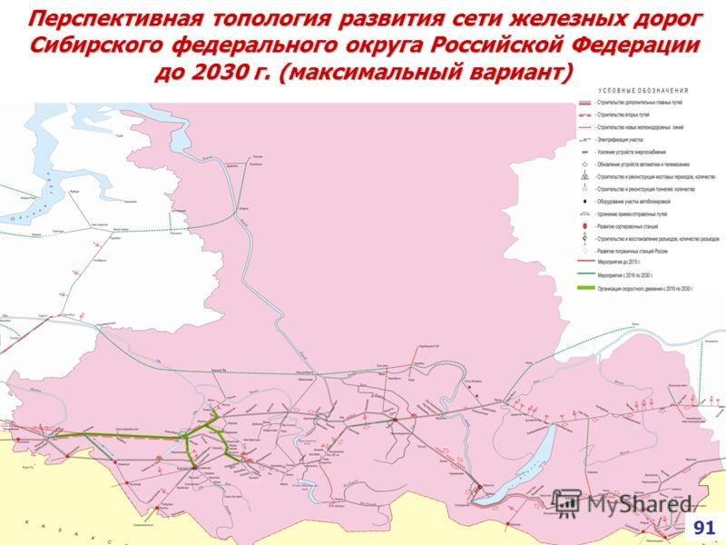 Перспективная топология развития сети железных дорог Сибирского федерального округа Российской Федерации до 2030 г. (максимальный вариант) 91