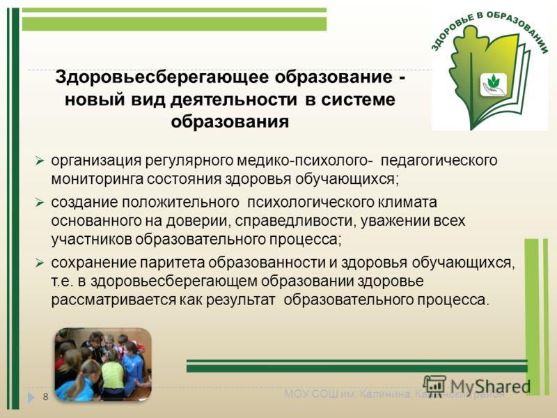 8 Здоровьесберегающее образование - новый вид деятельности в системе образования организация регулярного медико-психолого- педагогического мониторинга состояния здоровья обучающихся; создание положительного психологического климата основанного на дов