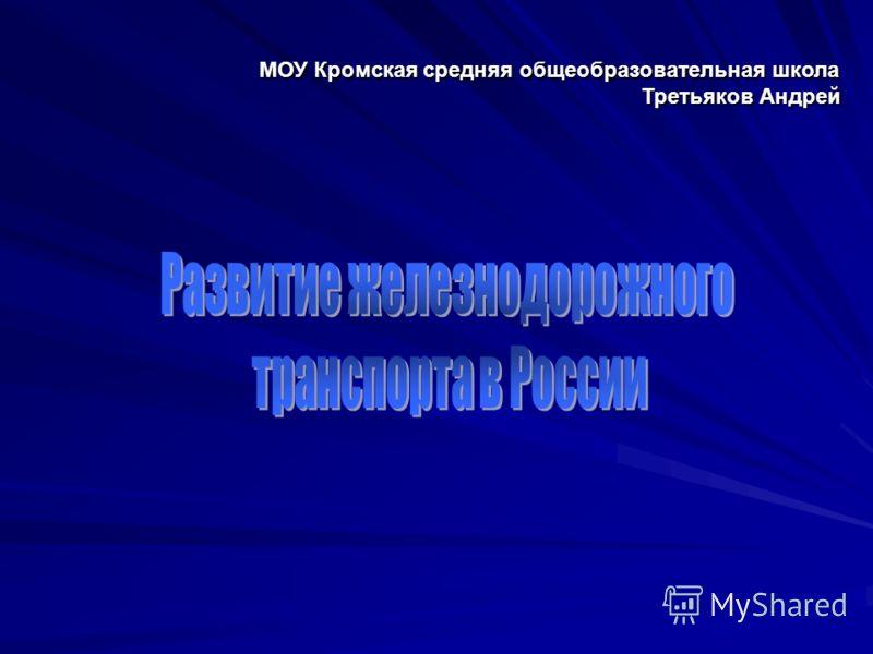 МОУ Кромская средняя общеобразовательная школа Третьяков Андрей Третьяков Андрей