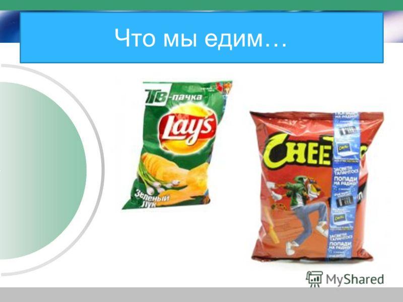 Что мы едим…