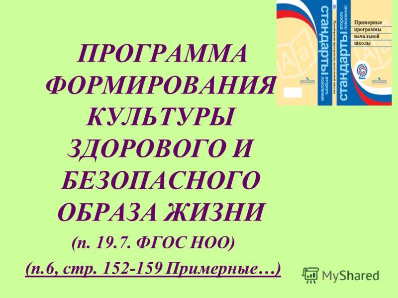 ПРОГРАММА ФОРМИРОВАНИЯ КУЛЬТУРЫ ЗДОРОВОГО И БЕЗОПАСНОГО ОБРАЗА ЖИЗНИ (п. 19.7. ФГОС НОО) (п.6, стр. 152-159 Примерные…) 3