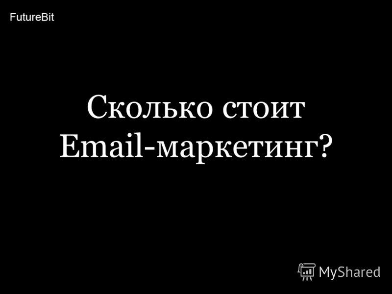 Сколько стоит Email-маркетинг?