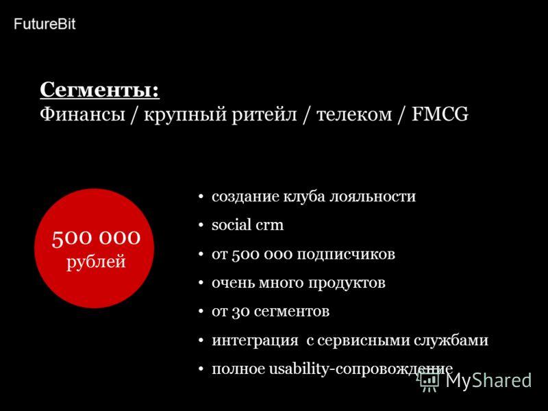 500 000 рублей создание клуба лояльности social crm от 500 000 подписчиков очень много продуктов от 30 сегментов интеграция с сервисными службами полное usability-сопровождение Сегменты: Финансы / крупный ритейл / телеком / FMCG