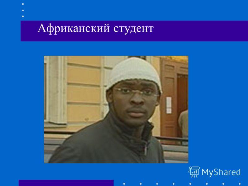 Африканский студент