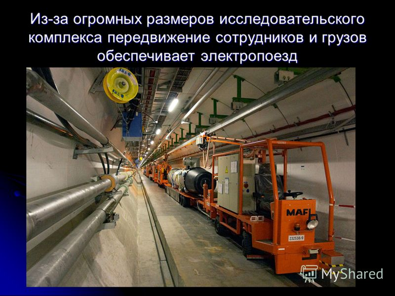 Из-за огромных размеров исследовательского комплекса передвижение сотрудников и грузов обеспечивает электропоезд