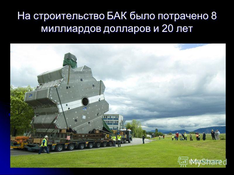 На строительство БАК было потрачено 8 миллиардов долларов и 20 лет