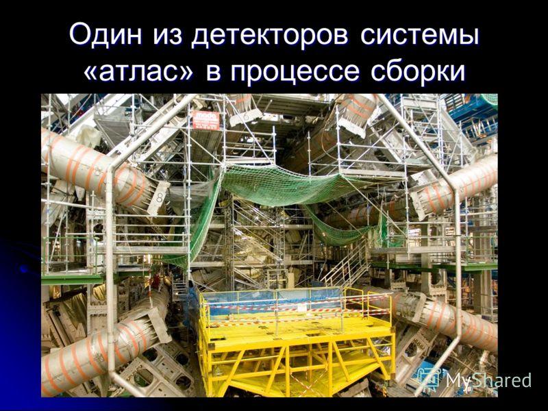Один из детекторов системы «атлас» в процессе сборки