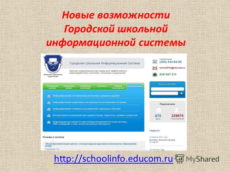 Новые возможности Городской школьной информационной системы http://schoolinfo.educom.ru