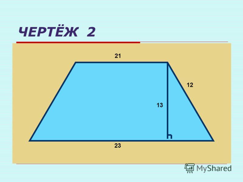 Правильный ответ: Трапеция равнобедренная, значит углы при основании равны Сумма углов, прилежащих к одной стороне равна 180° На чертеже по условию получаем: 35° + 121° = 156° В этом и заключается несоответ- ствие.
