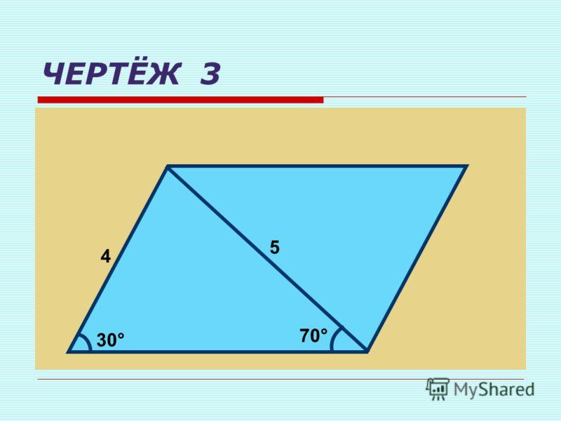 ПРАВИЛЬНЫЙ ОТВЕТ: В прямоугольном треугольнике гипотенуза всегда больше катета, а на чертеже наоборот В этом и заключается несоответствие.