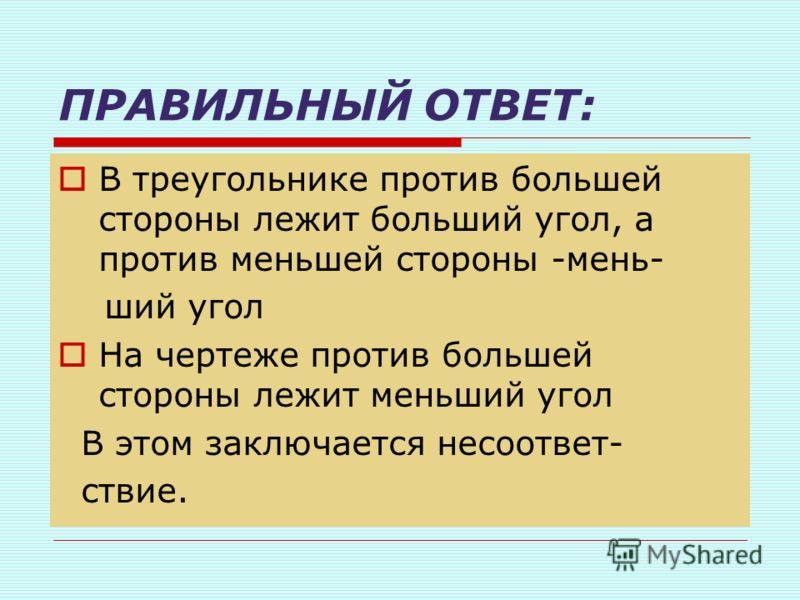 ЧЕРТЁЖ 3 4 5 30° 70°