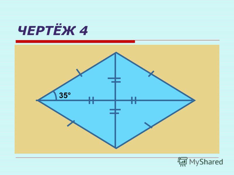 ПРАВИЛЬНЫЙ ОТВЕТ: В треугольнике против большей стороны лежит больший угол, а против меньшей стороны -мень- ший угол На чертеже против большей стороны лежит меньший угол В этом заключается несоответ- ствие.