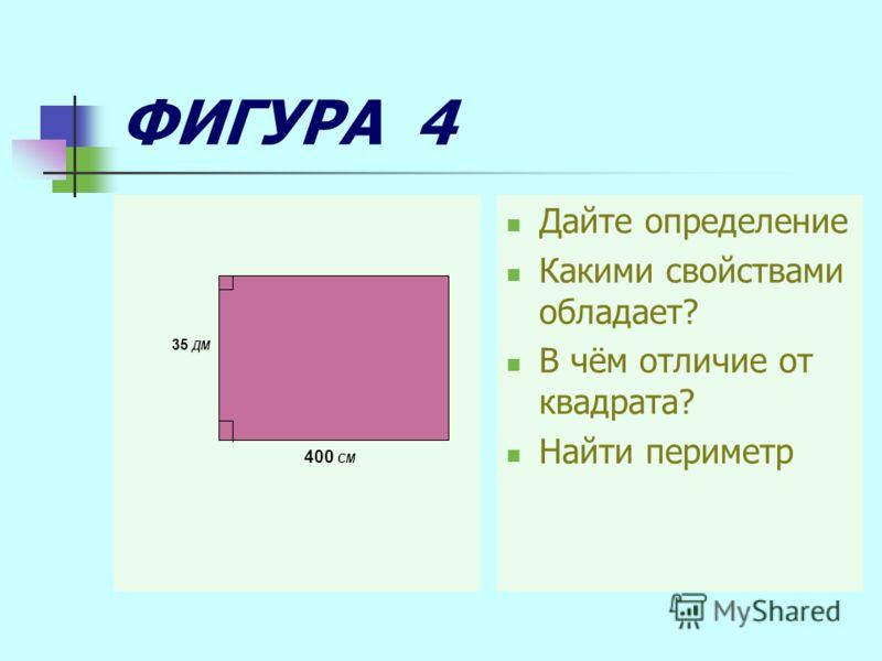 ФИГУРА 3 Дать определение Какими свойства- ми обладает Что общего у неё с прямоугольником? Найдите углы 70°