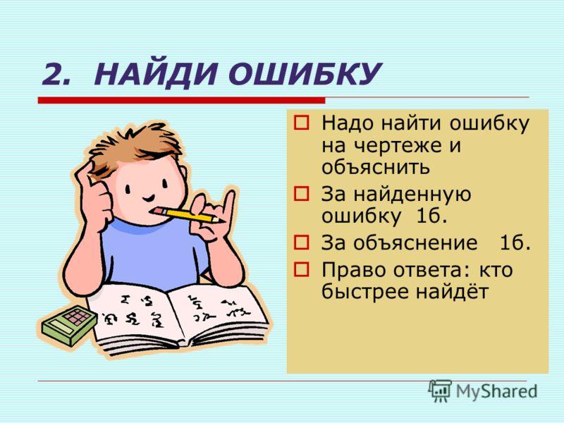 ФИГУРА 4 Дайте определение Какими свойствами обладает? В чём отличие от квадрата? Найти периметр 400 СМ 35 ДМ