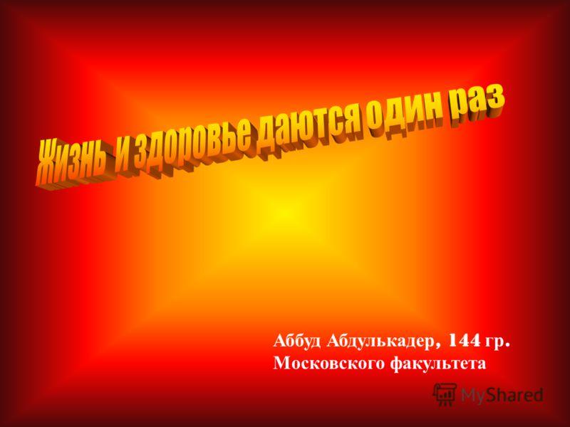 Аббуд Абдулькадер, 144 гр. Московского факультета